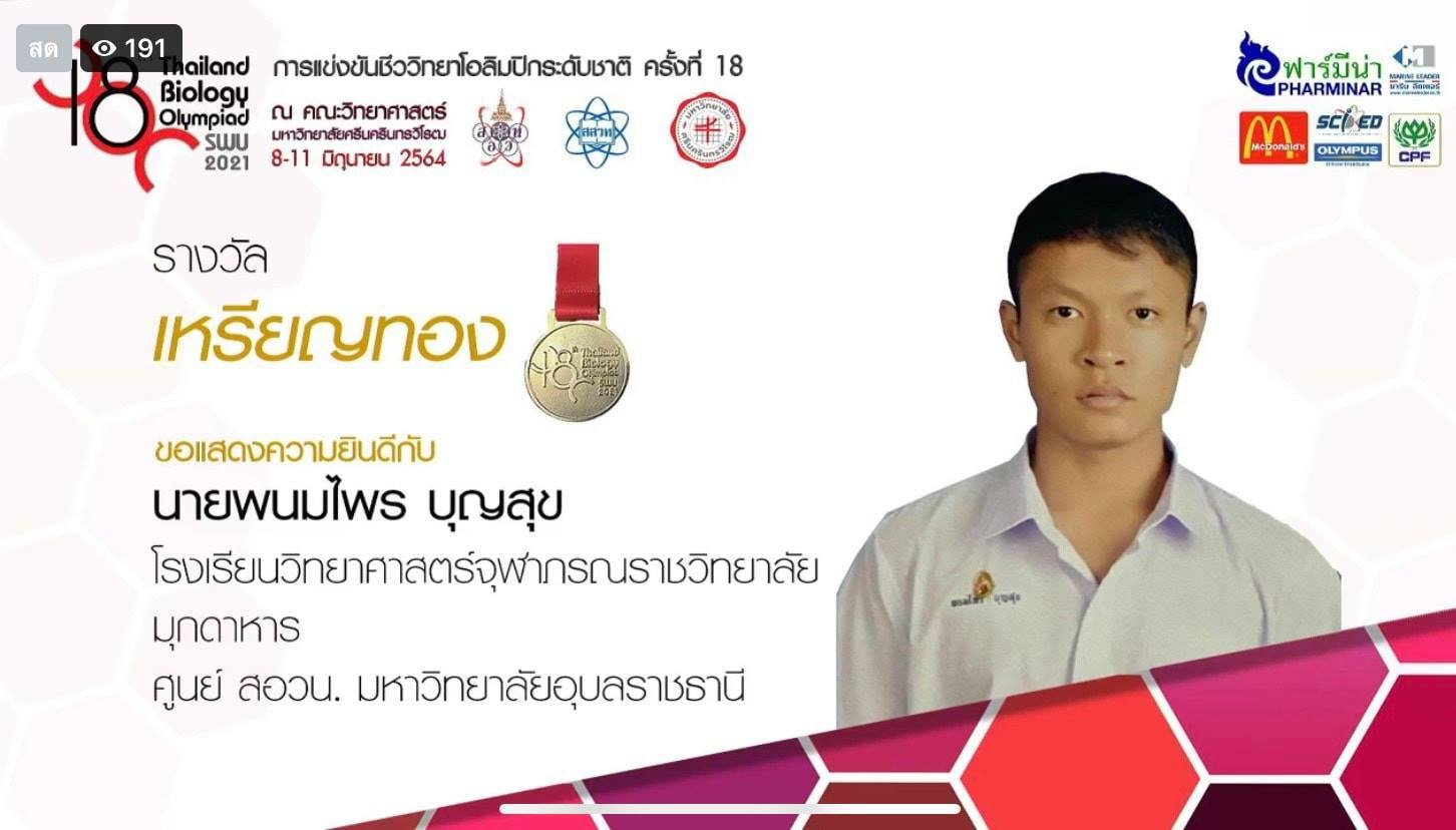 aword-gold-olympiad-18