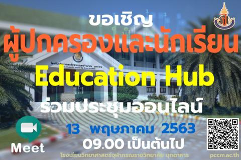 announce-video-conference-hub-1-2563