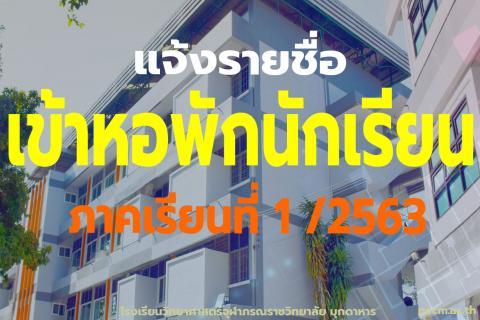 student-news-dormitory-list-2563