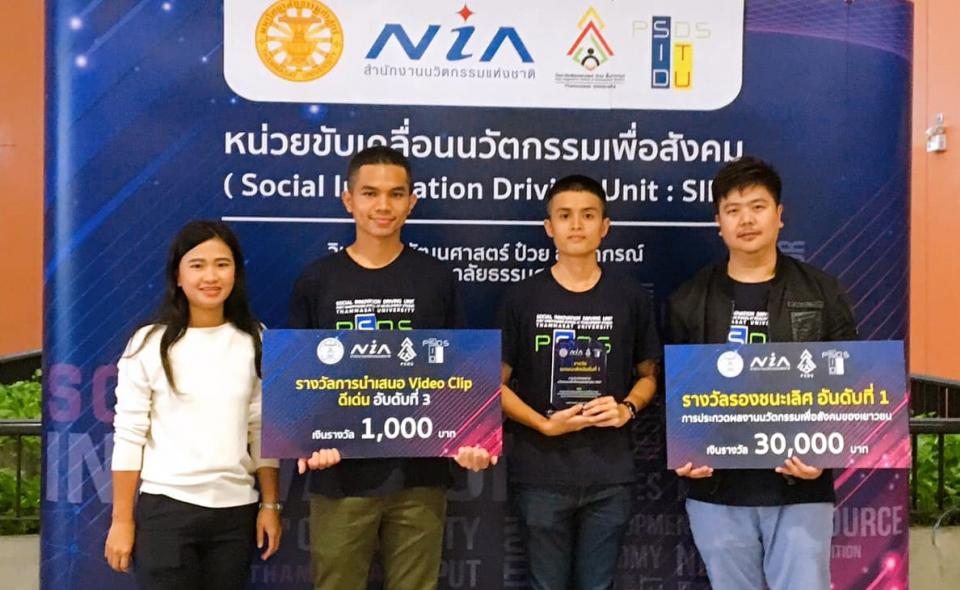 award-first-social-innovation-unit-2563